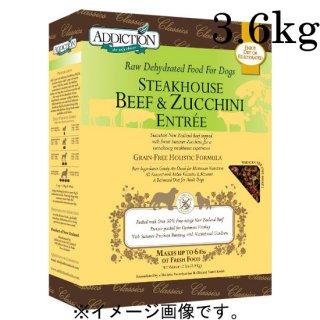 Addiction ステーキハウスビーフ&ズッキーニ エントリー3.6kg (ビーフ/ズッキーニ)