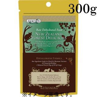 Addiction ニュージーランドフォレスト デリカシー300g (ブラッシュテイル、ベニソン/ アクティブマヌカハニー)