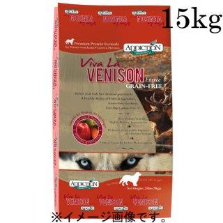 Addiction ビバ・ラ・ベニソン(ベニソン/クランベリー)15kg