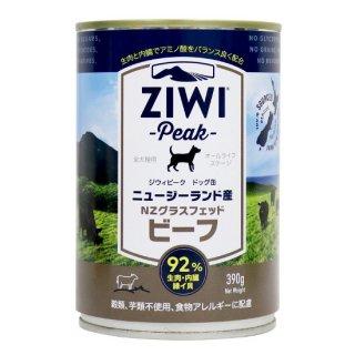ZIWI ドッグ缶 NZグラスフェッドビーフ 390g