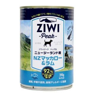 ZIWI ドッグ缶  NZマッカロー&ラム 390g