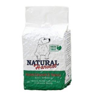 NATURAL Harvest ベーシックフォーミュラ  メンテナンススモール フレッシュターキー1.59kg×1袋