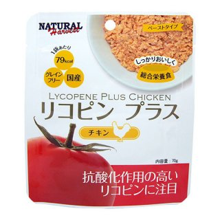 NATURAL Harvest リコピン プラス 【チキン】70g×1袋