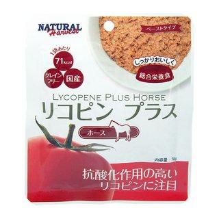 NATURAL Harvest リコピン プラス 【ホース】70g×12袋
