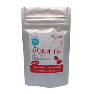 NATURAL Harvest クリルオイル【無臭タイプ】 1袋 35粒