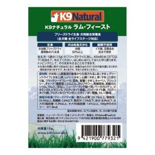 K9Natural ラム・フィースト 15g