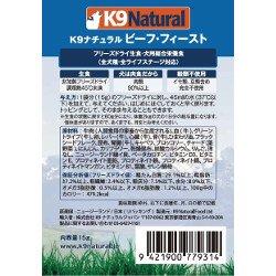 K9Natural ビーフ・フィースト 15g