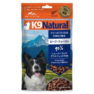 K9Natural ビーフ・フィースト 142g