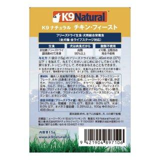 K9Natural チキン・フィースト 15g