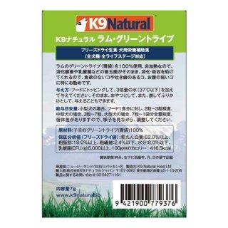 K9Natural ラム・グリーントライプ 7g