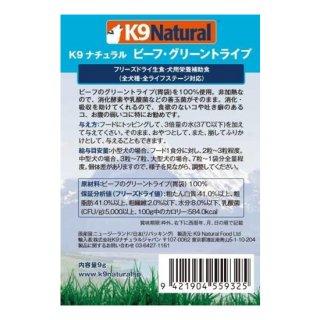 K9Natural ビーフ・グリーントライプ 9g