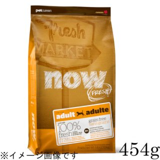 Now Fresh アダルト454g