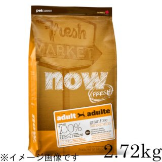 Now Fresh アダルト2.72kg