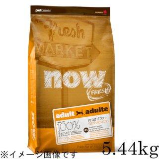 Now Fresh アダルト5.44kg