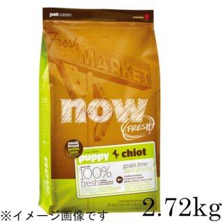 Now Fresh スモールブリード パピー2.72kg