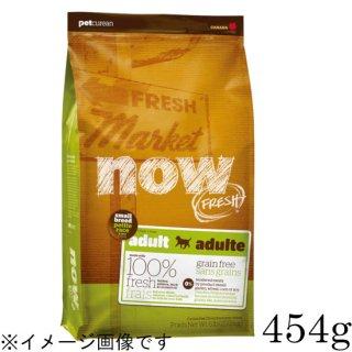 Now Fresh スモールブリード アダルト454g