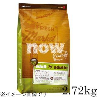 Now Fresh スモールブリード アダルト2.72kg