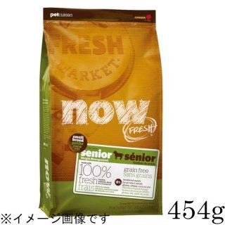 Now Fresh スモールブリードシニア&ウエイトマネージメント454g