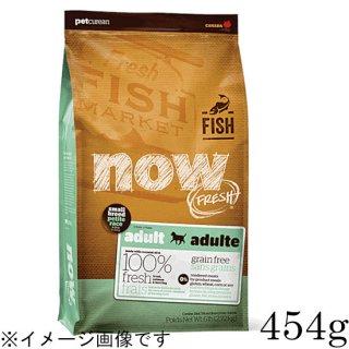 Now Fresh スモールブリード フィッシュアダルト454g