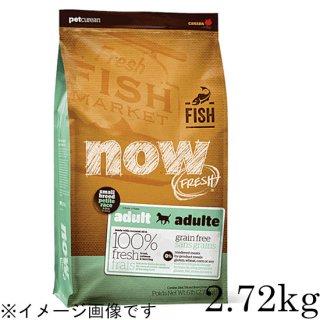 Now Fresh スモールブリード フィッシュアダルト2.72kg