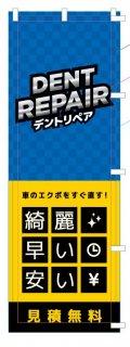 のぼり旗(1)