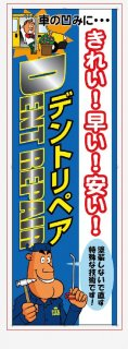 のぼり旗(2)