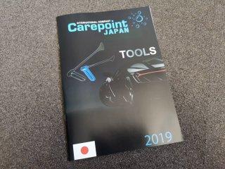 Carepoint ツールカタログ日本語版2019