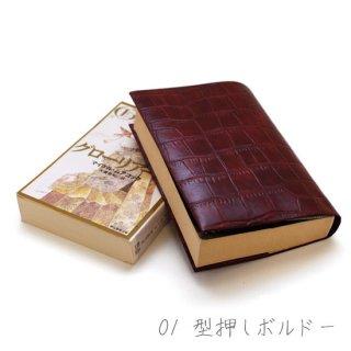 CLブックカバー 文庫(3)