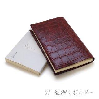 CLブックカバー 新書(1)