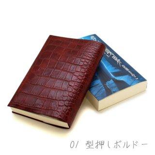 CLブックカバー 新書(2)