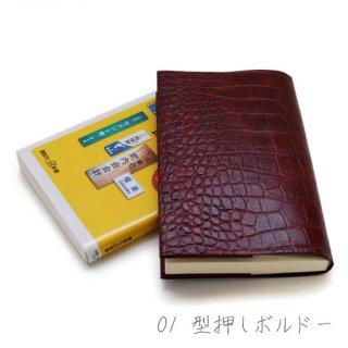 CLブックカバー 新書(3)
