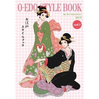 お江戸スタイルブック vol.1