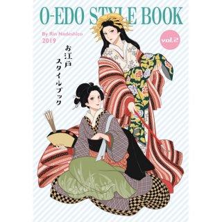お江戸スタイルブック vol.2