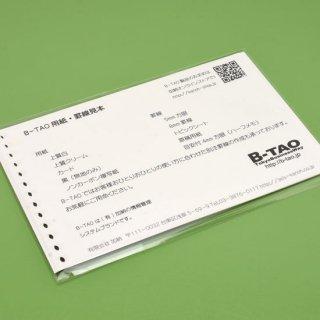 【無料サンプル】B-TAO罫線見本