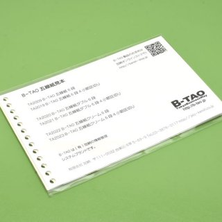 【無料サンプル】B-TAO五線紙見本