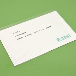 【無料サンプル】B-TAO+見本