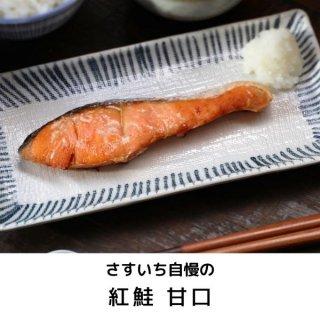 天然紅鮭(甘口15切)