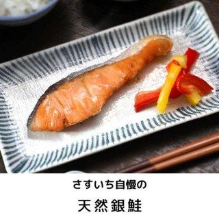 天然銀鮭(甘口15切)