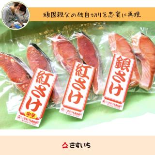3種の鮭の食べくらべセット