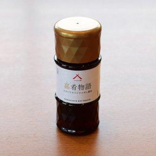 【嘉肴物語】さすいちオリジナルだし醤油150ml