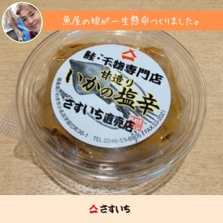 【自家製】イカの塩辛