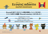 Ecoute! minette