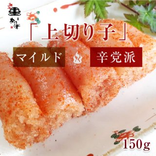 天然だし明太子「切り子」 (150g)