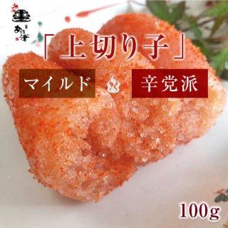 天然だし明太子「切り子」 (100g)