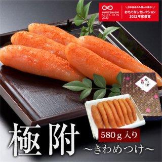 天然出汁めんたい子 「極附」〜きわめつけ〜 600g