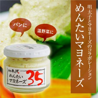 めんたいマヨネーズ35