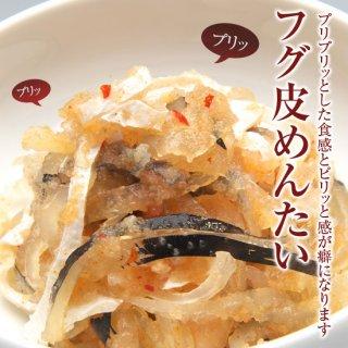 ふぐ皮めんたい(80g)