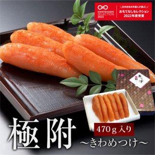 天然出汁めんたい子 「極附」〜きわめつけ〜 500g