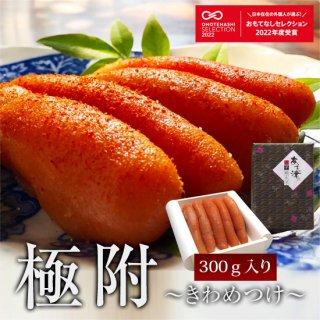 天然出汁めんたい子 「極附」〜きわめつけ〜 300g