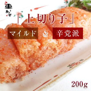 天然だし明太子「切り子」 (200g)